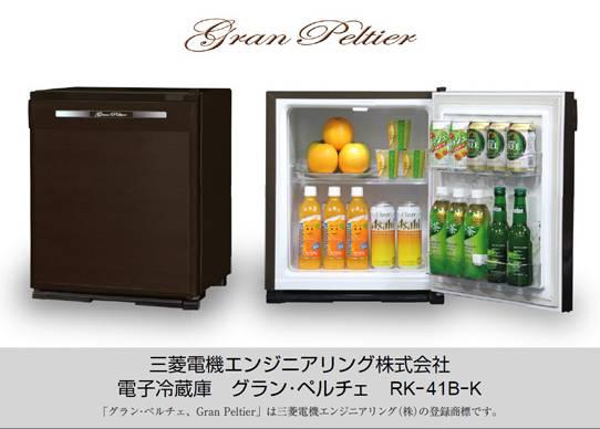 家庭用 ペルチェ方式 「40リットル電子冷蔵庫」 RD-41B-K