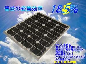 太陽電池単結晶ソーラーパネル50W/100W