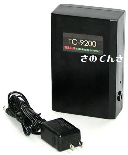 迷惑な携帯電話を撃退する 携帯ジャマーTELCUT【TC-9200 MINI】