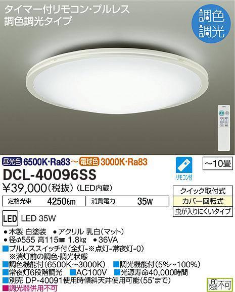 大光電機 デコラティブタイプ DCL-40096SS