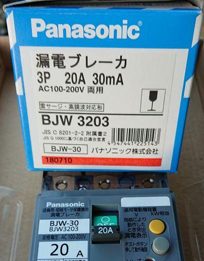 中古 Panasonic 漏電ブレーカ 3P20A BJW3203