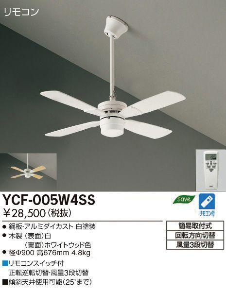 大光電機 ランプなし シーリングファン 羽径900�o 吊下パイプ400mmタイプ YCF-005