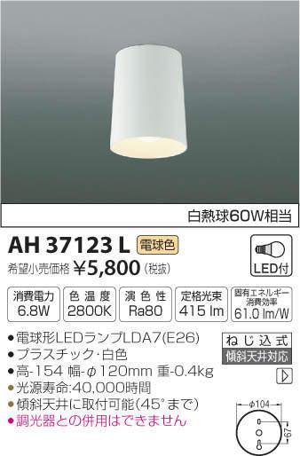 コイズミ LED小型シーリングライト AH41882L