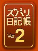 ソースネクスト ズバリ日記帳 Ver.2 ダウンロード版