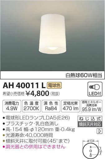 コイズミ LED小型シーリングライト AH41884L AH41885L