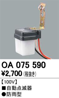 オーデリック 自動点滅器 OA075590 S
