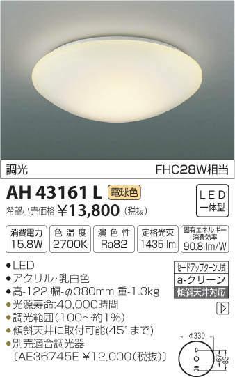 オーデリック 小型LEDシーリングライト 白熱球60W相当 OL011257LDS