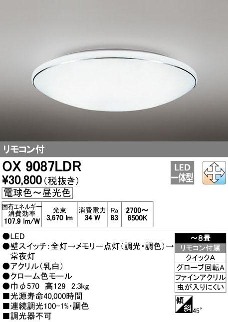 オーデリック LEDシーリングライト 調光・調色タイプ OX9087LDRS