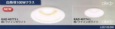 �R�C�Y�~ LED�_�E�����C�g KAD40773L KAD40774L KAD40771L KAD40772L