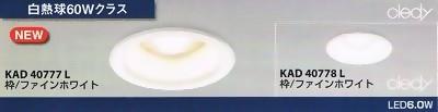�R�C�Y�~ LED�_�E�����C�g KAD40777L KAD40778L KAD40775L KAD40776L