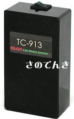 迷惑な携帯電話を撃退する 携帯ジャマーTELCUT【TC-913 HANDY】