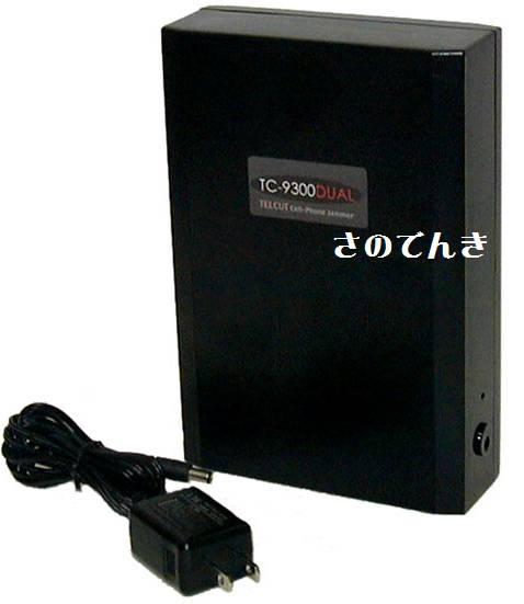 迷惑な携帯電話を撃退する 携帯ジャマーTELCUT【TC-9300 DUAL】