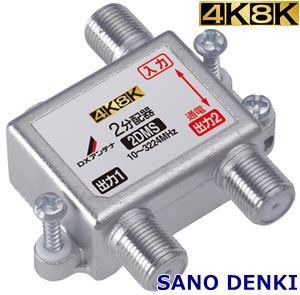 4K/8K対応 分配器