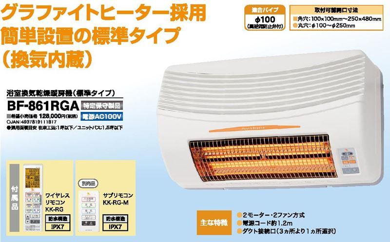 高須産業 【壁面取付タイプ】浴室換気乾燥暖房機 換気扇内蔵タイプ BF-861RGA