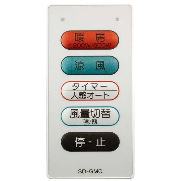 高須産業 涼風暖房器 防水仕様 浴室用 SDG-1200GBM
