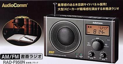 OHM AM/FM 書斎ラジオ AD-F950N