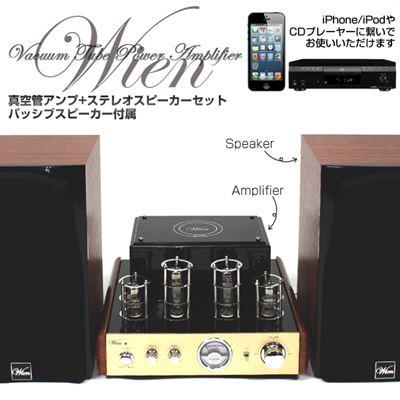 ご家庭で本格的な音を楽しめる真空管パワーアンプ Wien ステレオセット