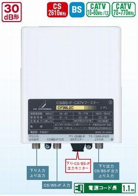 CS/BS-IF・770MHz帯双方向 CATV混合ブースター フレッツTVにも使用可能 DXアンテナ社CF30L2CH