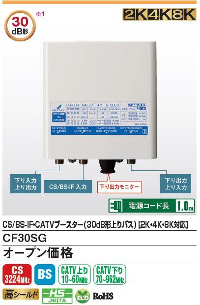 CS/BS-IF・962MHz帯双方向 CATV混合ブースター(30dB型上りパス,4K・8K対応) DXアンテナ社 CF30SG
