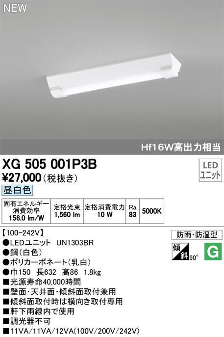 オーデリック LINEベースライト Hf16W高出力1灯相当 逆富士型 XL505001P3B S