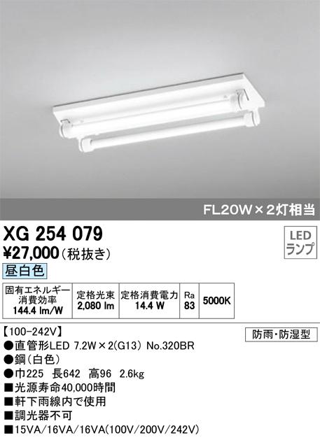 オーデリック TUBEベースライト  FL20W2灯相当 逆富士型 XG254079 S