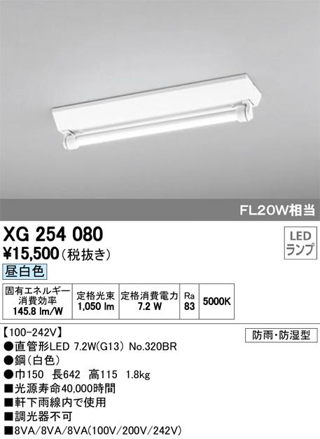 オーデリック TUBEベースライト  FL20W1灯相当 逆富士型 XG254080 S