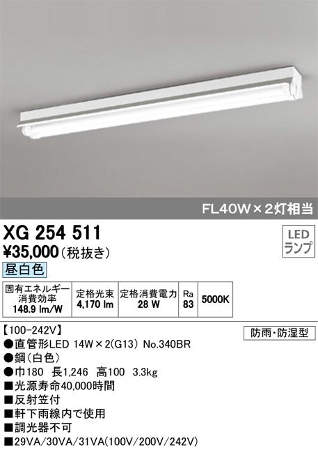 オーデリック TUBEベースライト  FL40W2灯相当 反射笠付2灯  XG254511 S