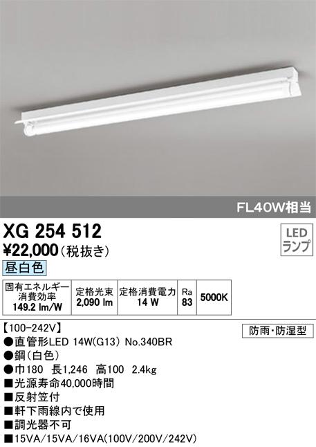 オーデリック TUBEベースライト  FL40W1灯相当 反射笠付1灯  XG254512 S