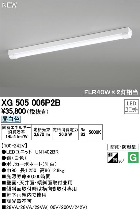 オーデリック LINEベースライト FLR40W2灯相当 トラフ型 XL505006P2B S