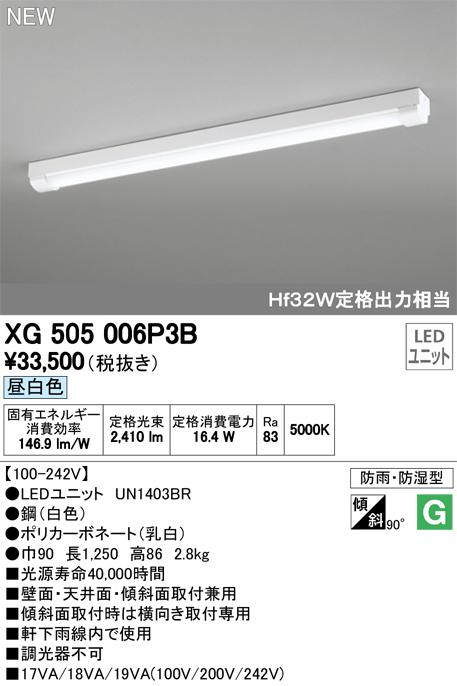 オーデリック LINEベースライト Hf32W定格出力1灯相当 トラフ型 XL505006P3B S