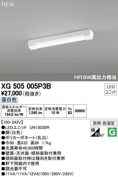 オーデリック LINEベースライト Hf16W高出力1灯相当 トラフ型 XL505005P3B S