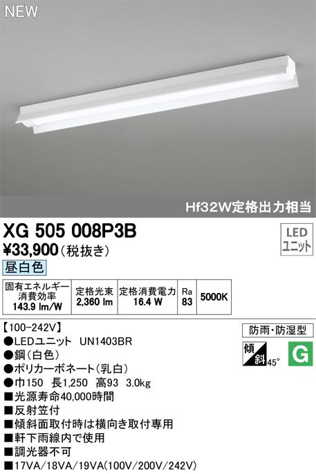 オーデリック LINEベースライト Hf32W定格出力1灯相当 反射笠付 XL505008P3B S