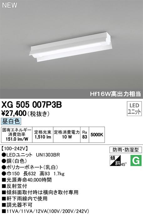 オーデリック LINEベースライト Hf16W高出力1灯相当 反射笠付 XL505007P3B S