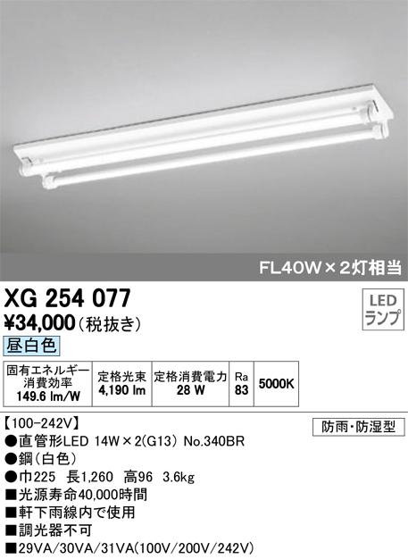 オーデリック TUBEベースライト  FL40W2灯相当 逆富士型 XG254077 S
