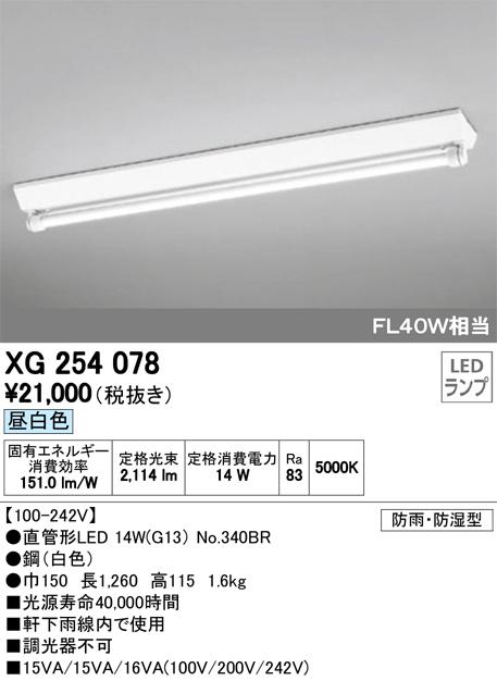 オーデリック TUBEベースライト  FL40W1灯相当 逆富士型 XG254078 S