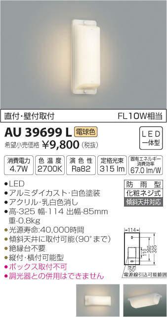 コイズミ LED防雨型ウォールライト FL10W相当