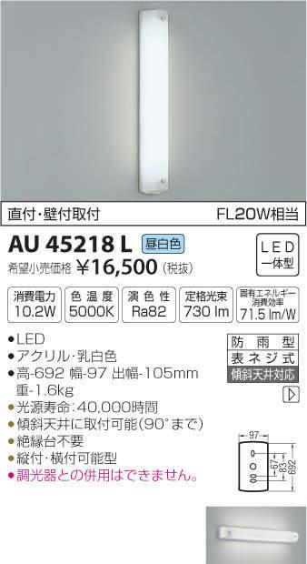 コイズミ LED防雨型ウォールライト KAU45218L