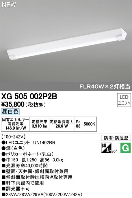 オーデリック LINEベースライト FLR40W2灯相当 逆富士型 XL505002P2B S