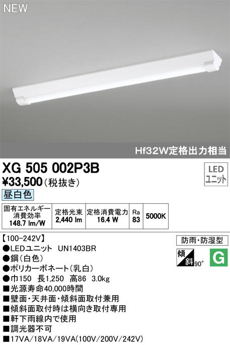 オーデリック LINEベースライト Hf32W定格出力1灯相当 逆富士型 XL505002P3B S