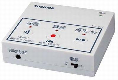 東芝 防犯用電話自動応答録音アダプター TY-REC1(W)