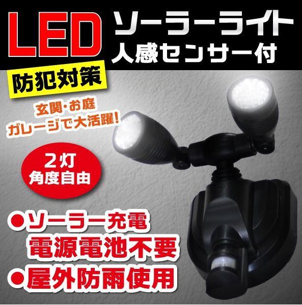 19LEDソーラーセンサーライト 1点〜