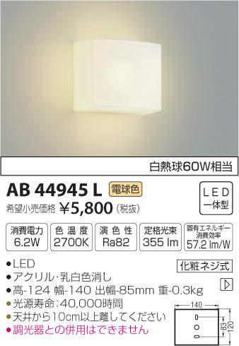 コイズミ LEDブラケット 壁面用 KAB44945L