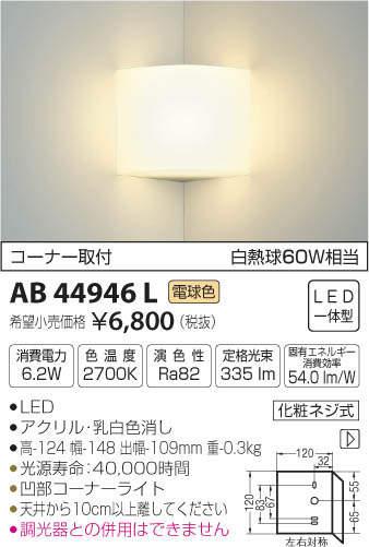 コイズミ LEDブラケット コーナー用 KAB44946L