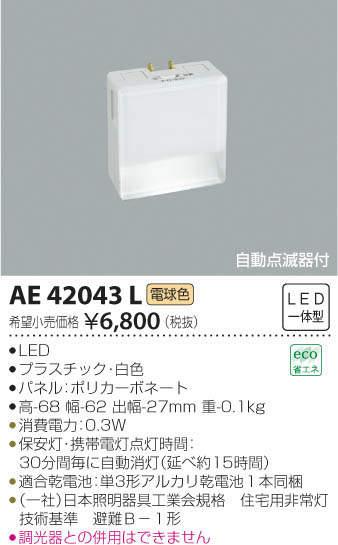 コイズミ LEDフットライト KAE42043L