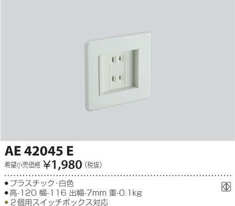 コイズミ 専用コンセント KAE42045E