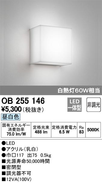 オーデリック 白熱灯60W相当