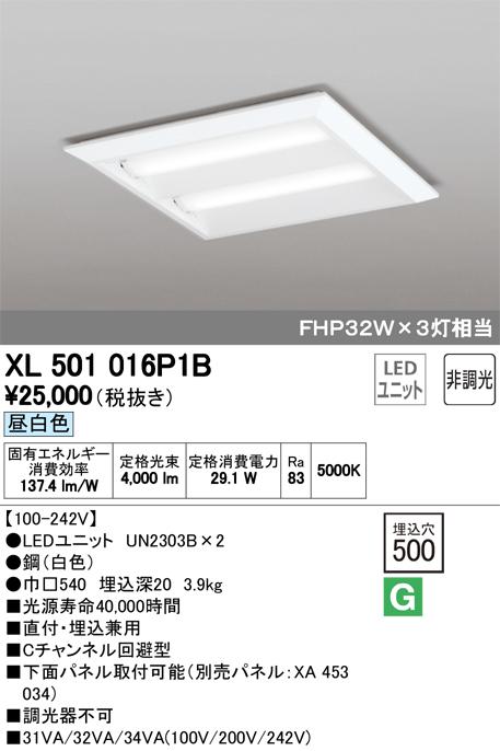 オーデリック LED一体型ベースライト XL251537S