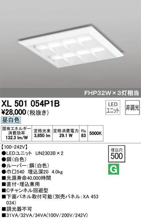 オーデリック LED一体型ベースライト XL251145S