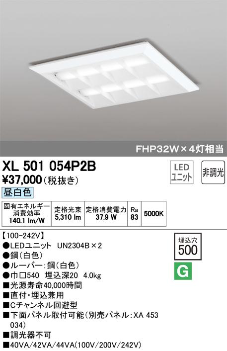 オーデリック LED一体型ベースライト XL251532S
