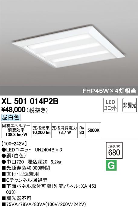 オーデリック LED一体型ベースライト XL251539S